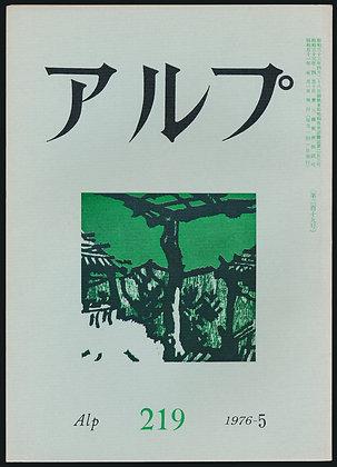 第219号/1976年5月号