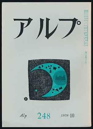 第248号/1978年10月号