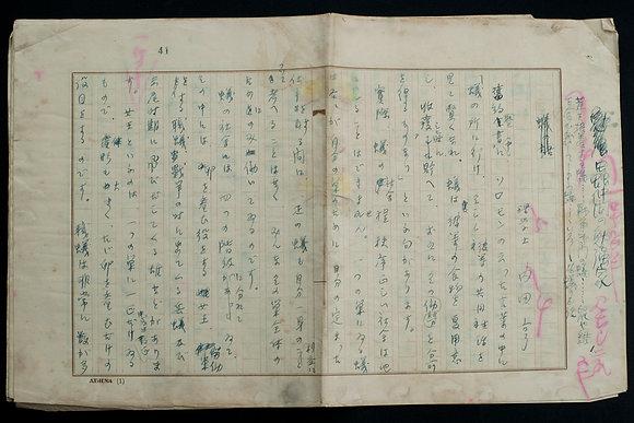 内田亨草稿『蟲仲間の勉強家』