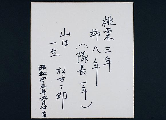 松方三郎色紙「桃栗三年柿八年…」