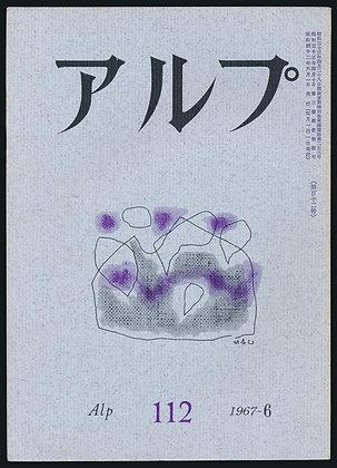 第112号/1967年6月号
