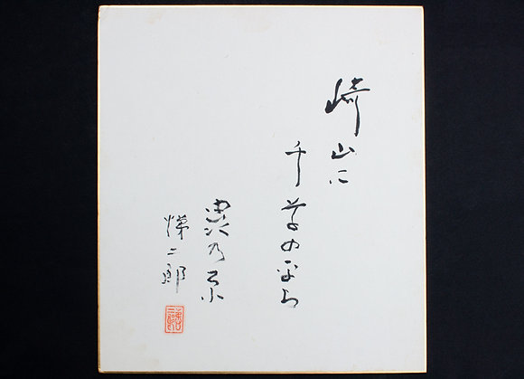 篠田悌二郎色紙 「崎山に千草の平ら虫乃原 悌二郎 印」