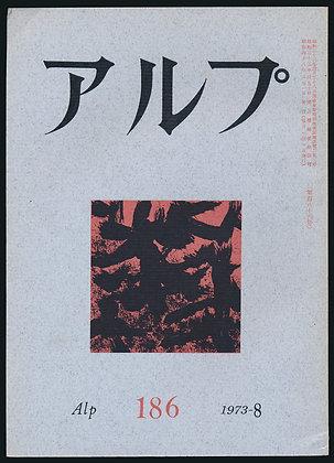第186号/1973年8月号