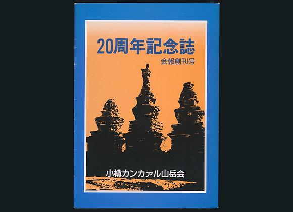 小樽カンカァル山岳会 20周年記念誌 会報創刊号
