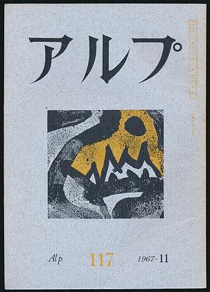 第117号/1967年11月号