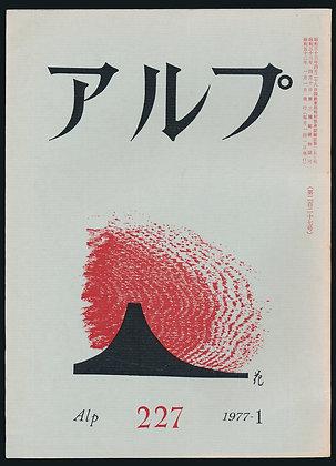 第227号/1977年1月号