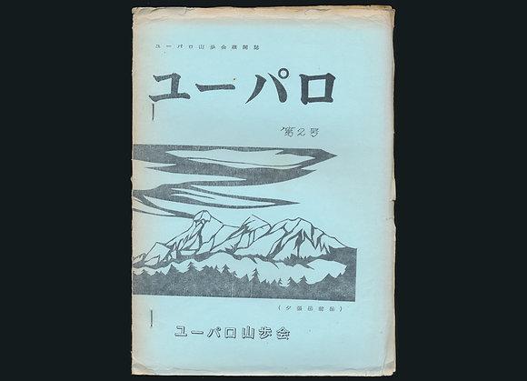 ユーパロ山歩会機関誌 ユーパロ 第2号
