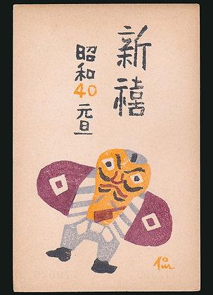 河原侃二葉書(木版賀状) 稲垣知雄宛・昭和40年