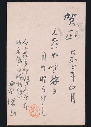 西村渚山葉書(賀状) 松本八三郎宛
