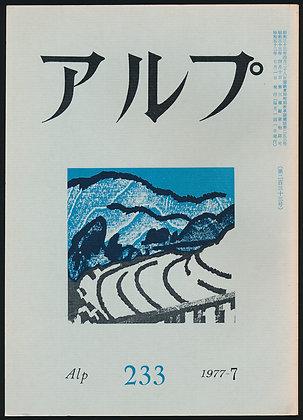 第232号/1977年6月号 雲特集号