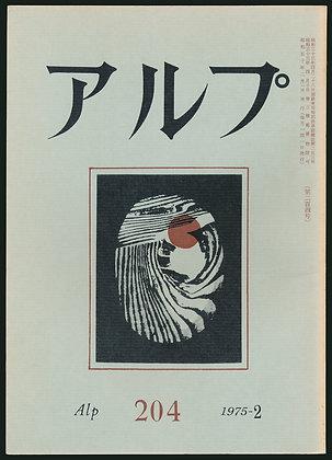 第204号/1975年2月号