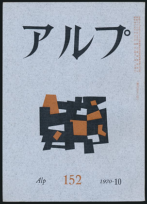 第152号/1970年10月号