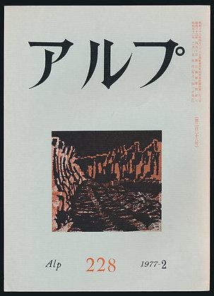 第228号/1977年2月号