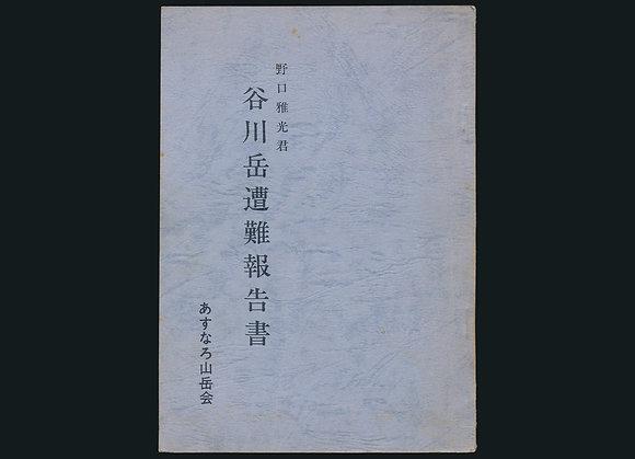 野口雅光君 谷川岳遭難報告書