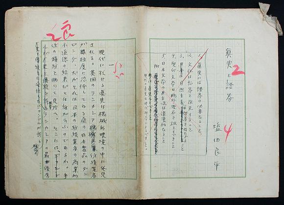 塩田良平草稿『真実と証券』