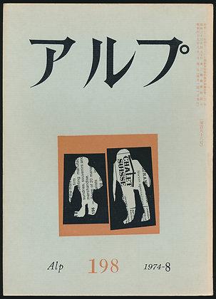 第198号/1974年8月号