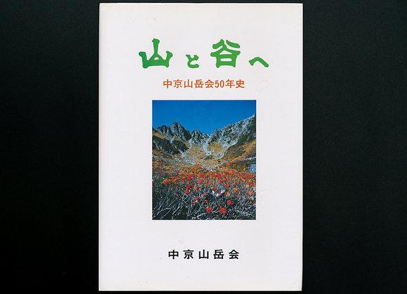 山と谷へ 中京山岳会50年史