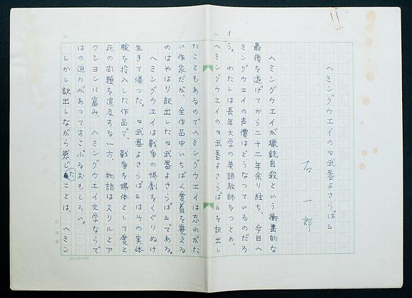 石一郎草稿「ヘミングウェの『武器よさらば』」
