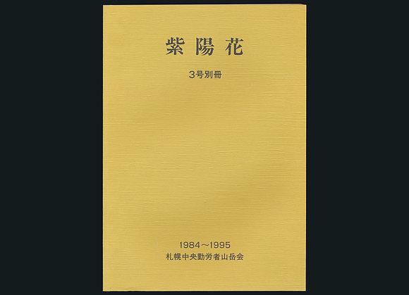 紫陽花 3号別冊 1984~1995