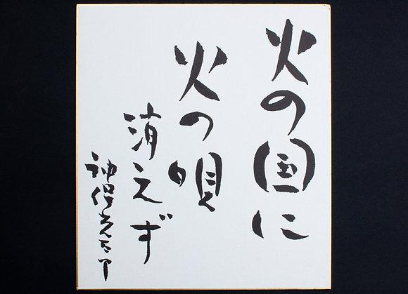 神保光太郎色紙 「火の国に火の唄消えず 神保光太郎」