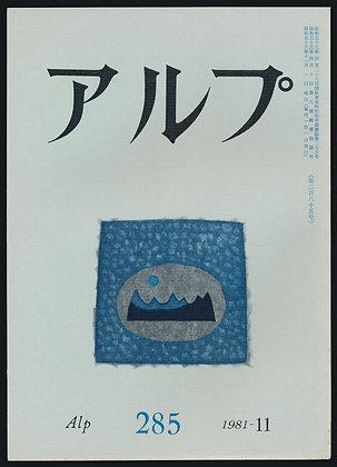 第285号/1981年11月号
