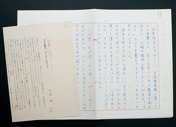 片岡博草稿『アク抜き』