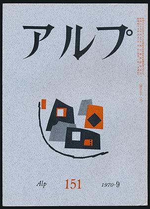 第151号/1970年9月号