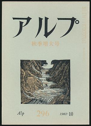 第296号/1982年10月号 秋季増大号
