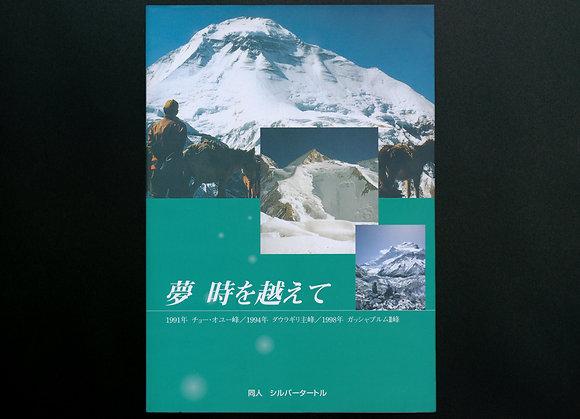 夢 時を越えて 1991年 チョー・オユー峰/1994年 ダウラギリ主峰/1998年 ガッシャブルムⅡ峰
