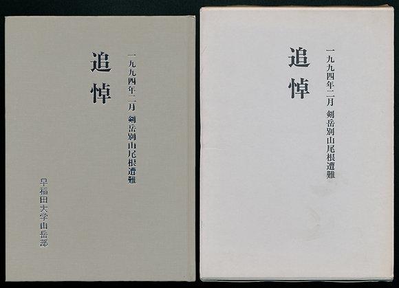 1994年2月剣岳別山尾根遭難 追悼