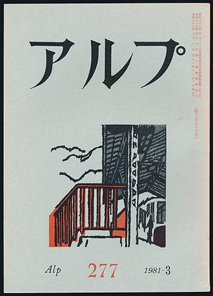 第277号/1981年3月号