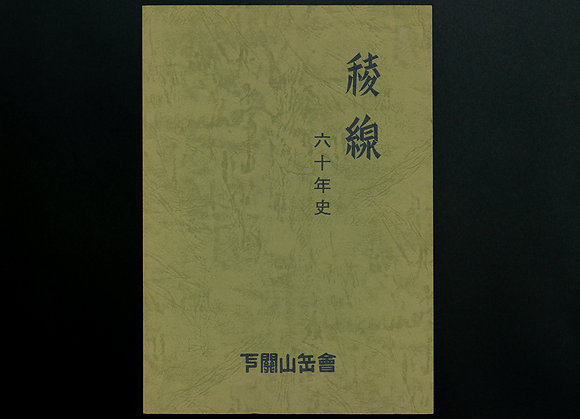稜線 No.4 六十年史
