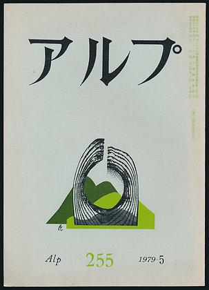 第255号/1979年5月号