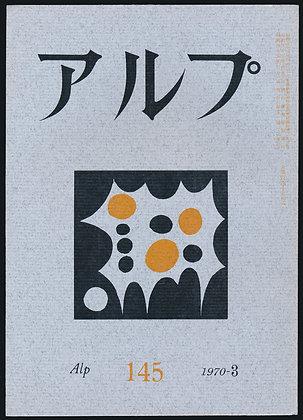 第145号/1970年3月号