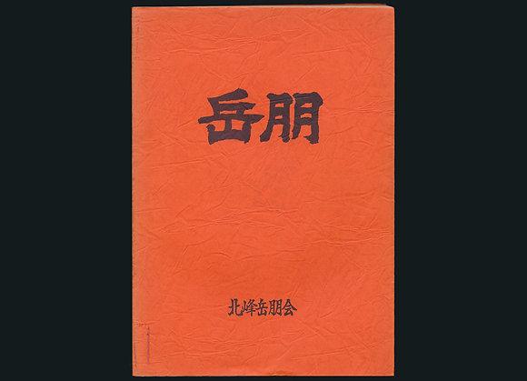 岳朋 北峰岳朋会創立15周年記念誌