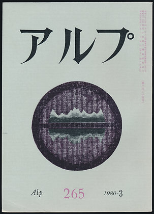 第265号/1980年3月号