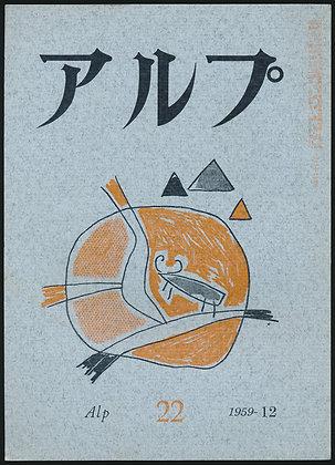 第22号/1959年12月号