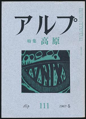 第111号/1967年5月号 高原特集号