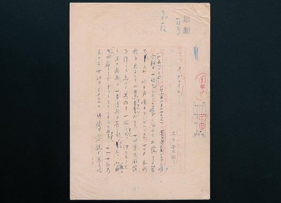 木下杢太郎草稿『タ・プロオム』
