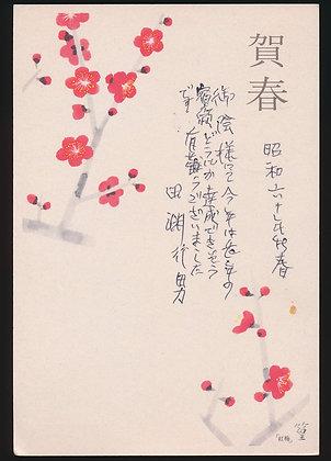 田淵行男年賀状 横山元昭宛(昭和60年)