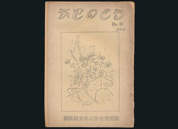 ふきのとう 80号 釧路勤労者山岳会機関紙