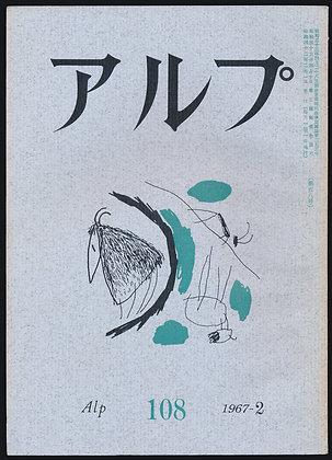 第108号/1967年2月号