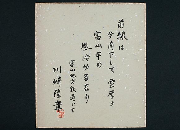 川崎隆章色紙「前線は…」