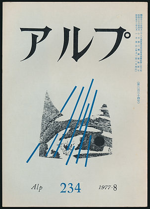 第234号/1977年8月号