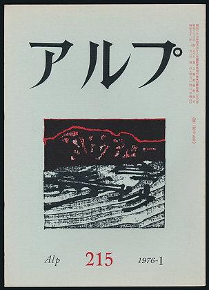 第215号/1976年1月号