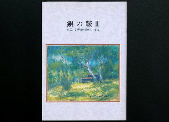 銀の鞍 Ⅱ 東京大学乗鞍寮五十年史
