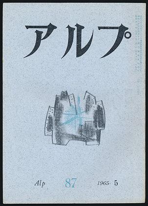 第87号/1965年5月号