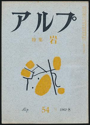 第54号/1962年8月号 岩特集号