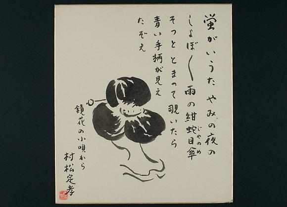 村松定孝 画賛色紙「鏡花の小唄から」