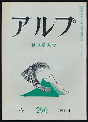 第290号/1982年4月号 春の増大号